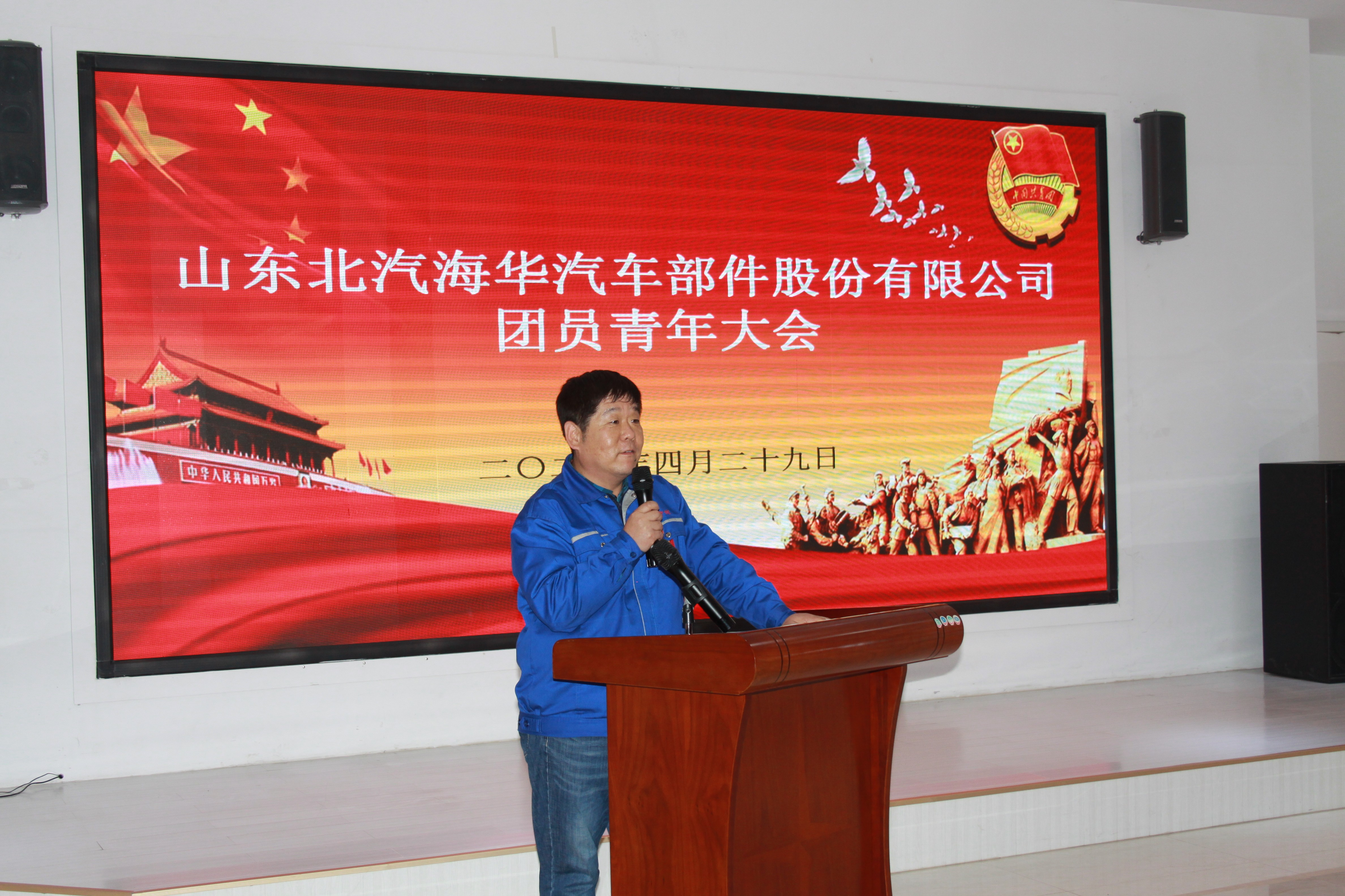 山东北汽海华汽车部件股份有限公司召开团员青年大会(图10)