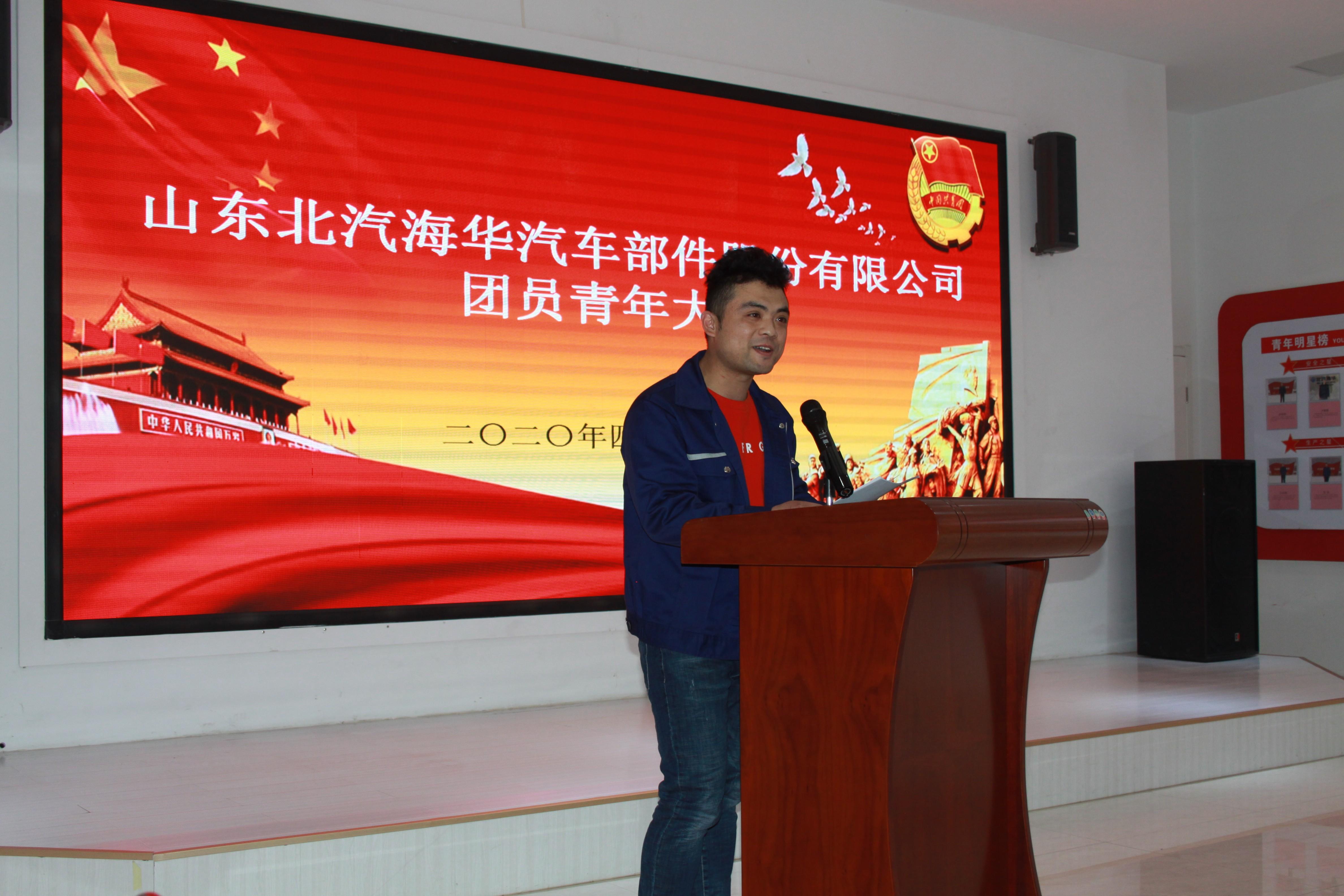 山东北汽海华汽车部件股份有限公司召开团员青年大会(图9)