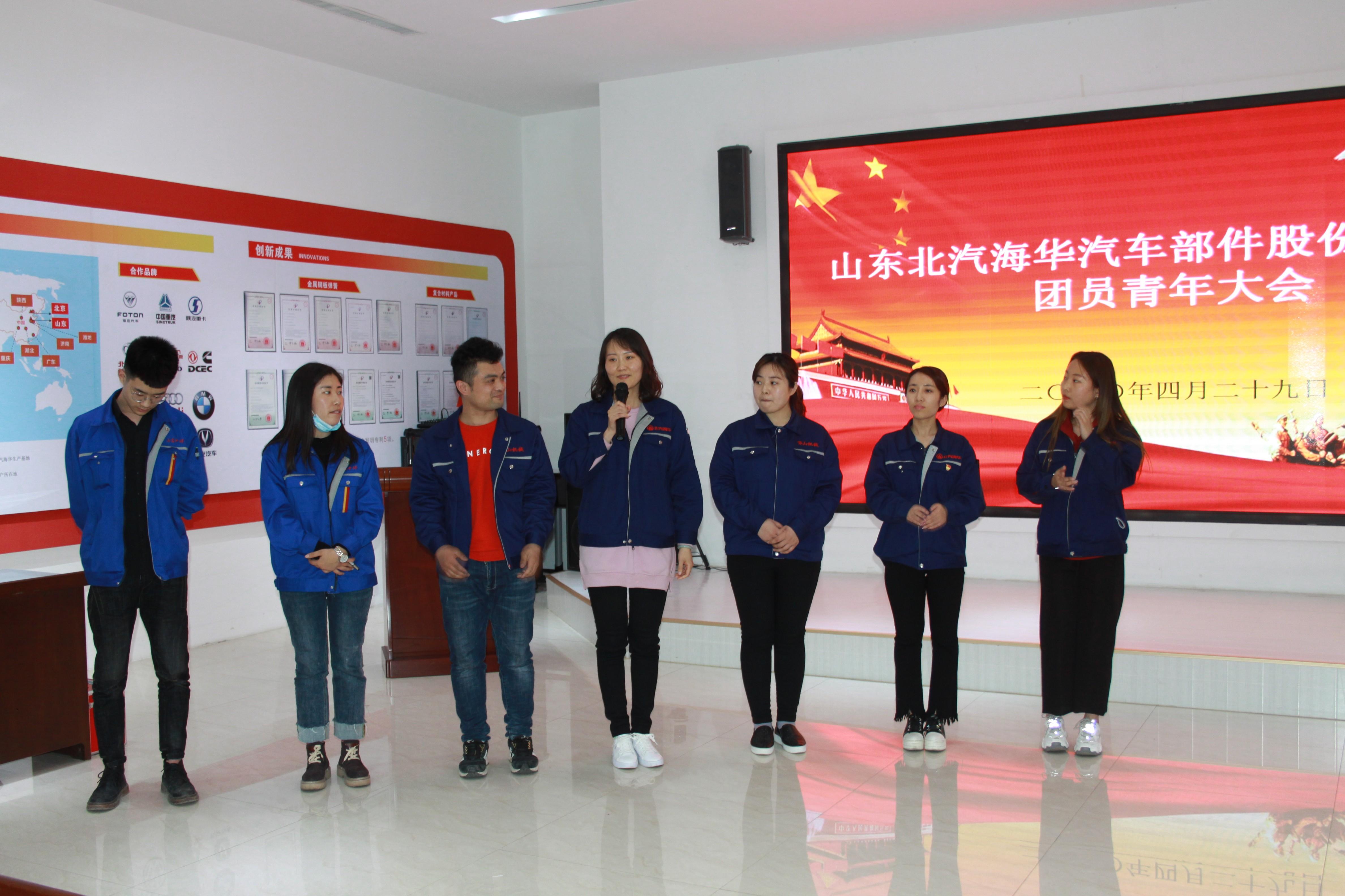 山东北汽海华汽车部件股份有限公司召开团员青年大会(图4)
