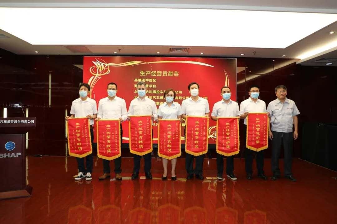 山东北汽海华汽车部件股份有限公司荣获北京海纳川公司2020年上半年生产经营进步(图2)